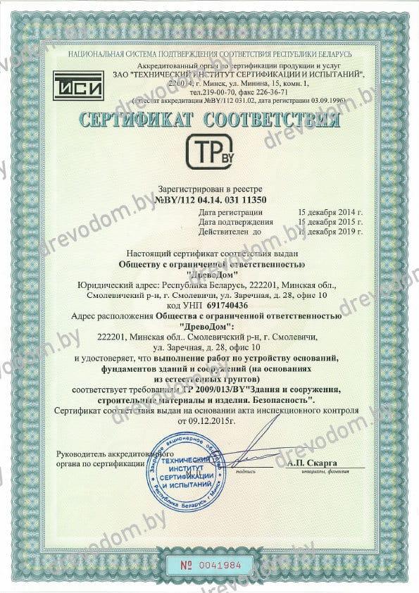 Сертификат соответствия устройство фундаментов