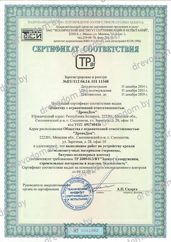 Сертификат соответствия по устройству кровли