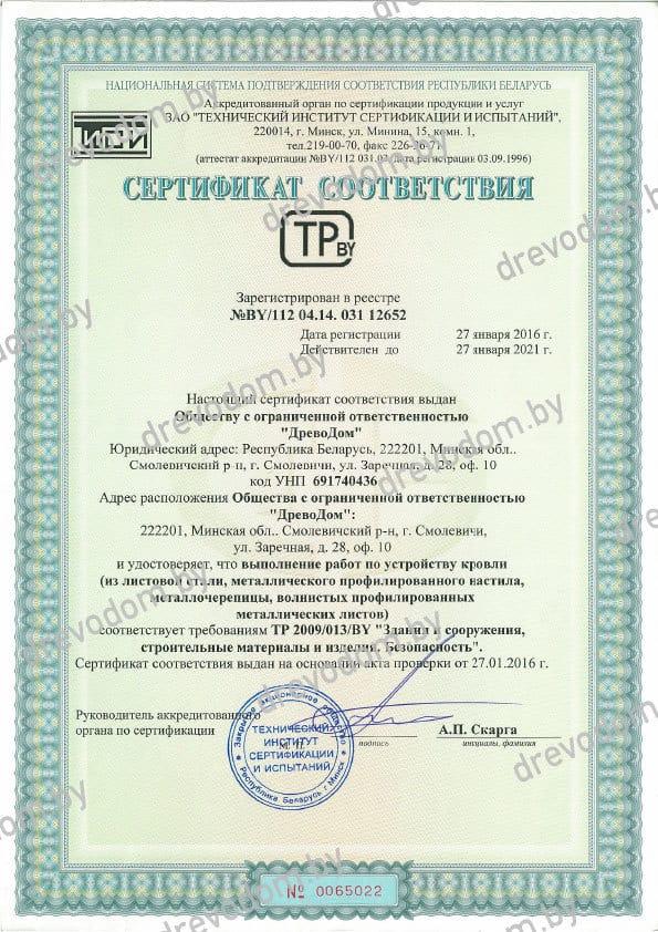 Сертификат соответствия - устройство кровли из листовой стали