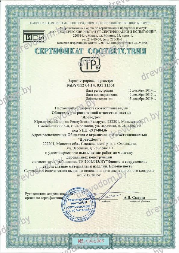 Сертификат соответствия по монтажу конструкций