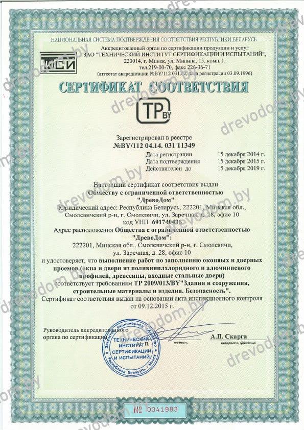 Сертификат соответствия установка окон и дверей