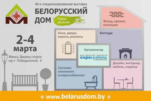 Белорусский дом - 2017 - ООО Древодом